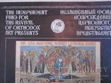 Православный календарь 1991 год., фото №6