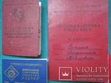 Документы, удостоверение, пропуск., фото №4