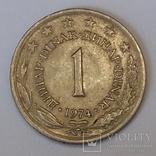 Югославія 1 динар, 1974