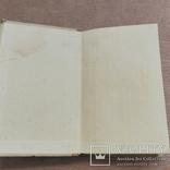 Устав внутренней службы Вооруженных Сил СССР, фото №3