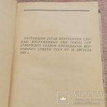 Устав внутренней службы Вооруженных Сил СССР, фото №6