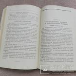 Устав внутренней службы Вооруженных Сил СССР, фото №8