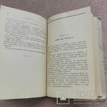 Устав внутренней службы Вооруженных Сил СССР, фото №10