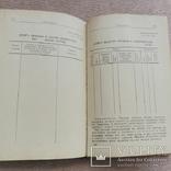 Устав внутренней службы Вооруженных Сил СССР, фото №11