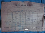 Портовая документация на загрузку судна. Ильичёвск.1963 г., фото №4