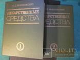 Справочники Лекарственные средства. Два тома., фото №2