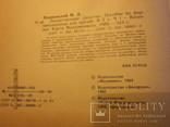 Справочники Лекарственные средства. Два тома., фото №3