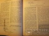 Справочники Лекарственные средства. Два тома., фото №5