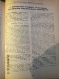 Справочники Лекарственные средства. Два тома., фото №10