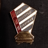 Знак юный инспектор движения юид пионер ГАИ МВД СССР ЦК ВЛКСМ, фото №2