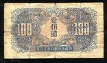 Советская оккупация Китая / 100 юаней 1945 года, фото №3