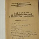 Нормативы по НВП и физподготовки, фото №2
