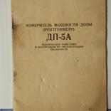 ДП-5А, фото №2