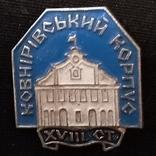 Знак город Киев Киево-Могелянская академия Ковнировский корпус 18 век, фото №2