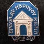 Знак город Киев Киево-Могелянская академия Брама в корпуса келий  18 век, фото №2