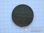 1 копейка серебром. 1840. с.м., фото №2