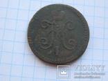 1 копейка серебром. 1840. с.м., фото №4