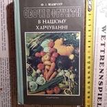 """Мамчур """"Овочі і фрукти в нашому харчуванні"""" 1988р., фото №2"""