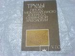 Труды пятого конгресса Славянской археологии 1часть, фото №2