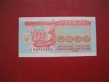5000 карбованців 1995