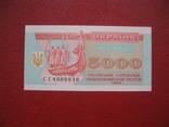 Купон 5000 карбованців 1995 UNC