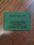 Охотничий Билет СССР, фото №2
