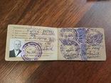 Охотничий Билет СССР, фото №3