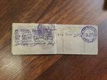 Охотничий Билет СССР, фото №5