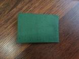 Охотничий Билет СССР, фото №6