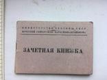 Зачетная книжка 1956 год, фото №2