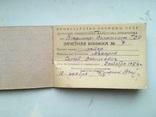 Зачетная книжка 1956 год, фото №3