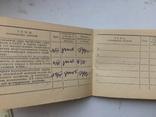 Зачетная книжка 1956 год, фото №5