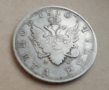 1 рубль 1810 года, фото №3