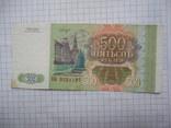 500 рублей 1993 год Россия, фото №2