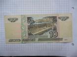 10 рублей 1997 год Россия, фото №3