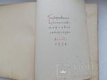 Детское питание. 1958г.  госторгиздат.  москва, фото №4