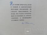 Детское питание. 1958г.  госторгиздат.  москва, фото №5