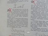 Детское питание. 1958г.  госторгиздат.  москва, фото №9