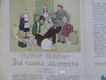 Детское питание. 1958г.  госторгиздат.  москва, фото №10