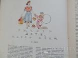 Детское питание. 1958г.  госторгиздат.  москва, фото №11