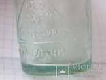 Бутылочка. Товарищество российско-американской резиновой мануфактуры, фото №7