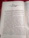 Подвиг балтийцев в 1918 году. мин. об 1954г, фото №7