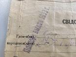 Свидетельство о рождении 1931 года, фото №4