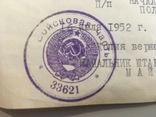Лист оценок летчика 1952 года, фото №4
