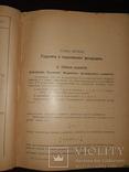 1903 Детали машин - Комплект, фото №4