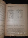 1903 Детали машин - Комплект, фото №13