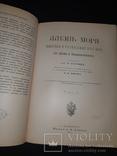 1896 Жизнь моря в 2 томах, фото №9