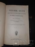 1896 Жизнь моря в 2 томах, фото №10