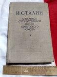 Сталин. О великой отечественной войне. сборник указов и т.д.1948., фото №3
