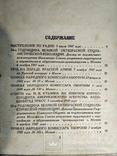 Сталин. О великой отечественной войне. сборник указов и т.д.1948., фото №5